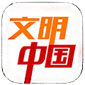 文明中国iOS版 V2.1.0