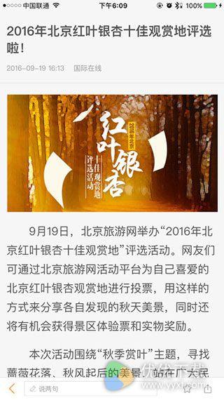 文明中国iOS版 V2.1.0 - 截图1