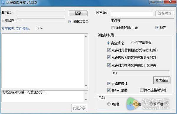 LookMyPC远程桌面连接软件开源版 v4.346 - 截图1