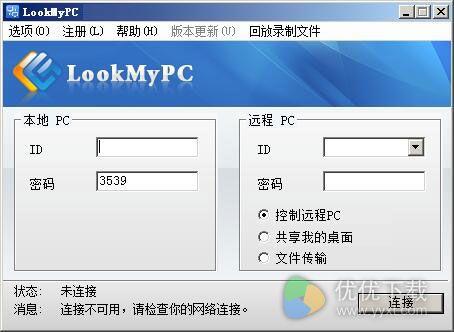 LookMyPC远程桌面连接软件开源版 v4.360 - 截图1