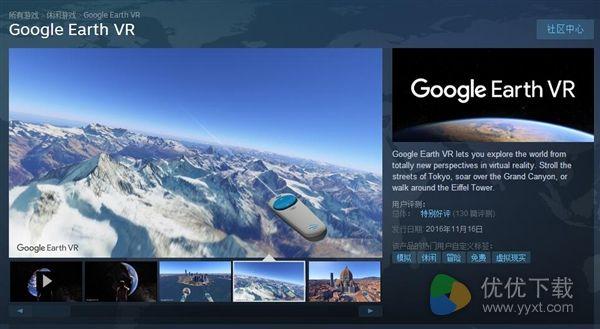 Google Earth VR什么时候上线,谷歌地球VR什么时候上线