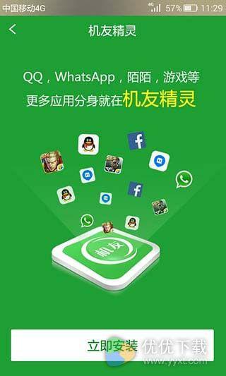 微信多开助手安卓手机版 v2.3.8