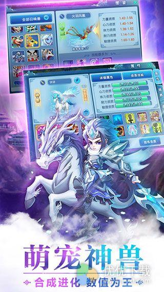 水浒传说iOS版 V1.0 - 截图1