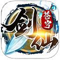 苍穹剑仙iOS版 V1.1