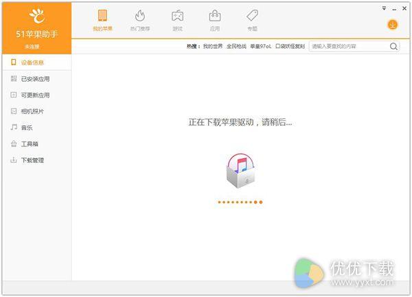 51苹果助手官方版 v1.2.0.0 - 截图1