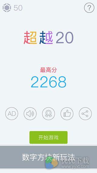 超越20 iOS版 V1.0 - 截图1
