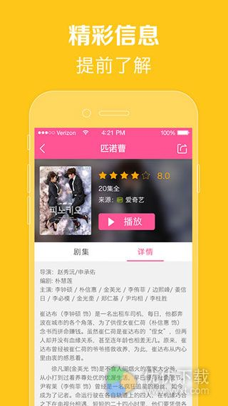 韩剧TV iOS版 v2.6 - 截图1