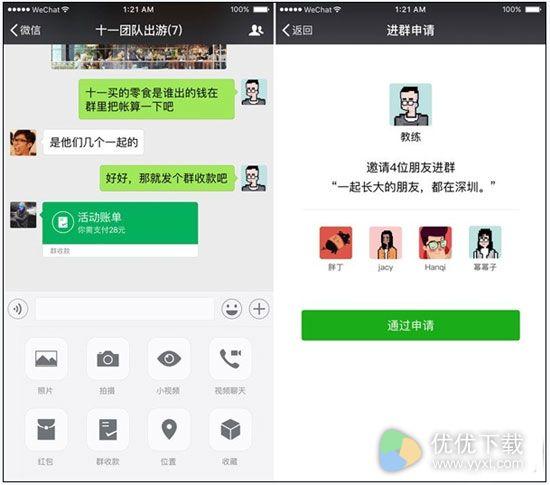 iOS微信6.3.31发布