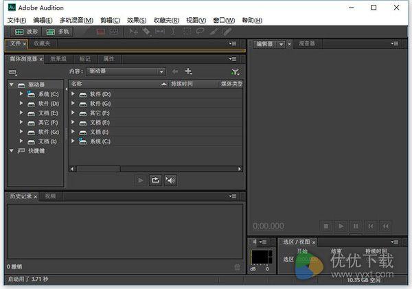 Adobe Audition CC绿色版64位 v6.0.732 - 截图1