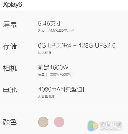 vivo Xplay6手机有几种颜色呢