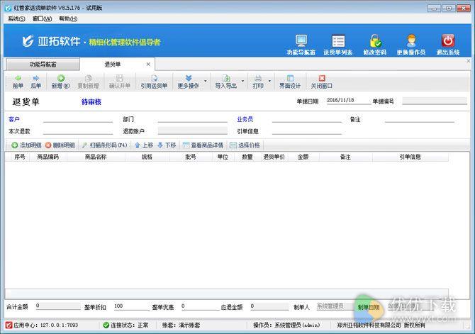 红管家送货单软件官方版 V8.5.176 - 截图1