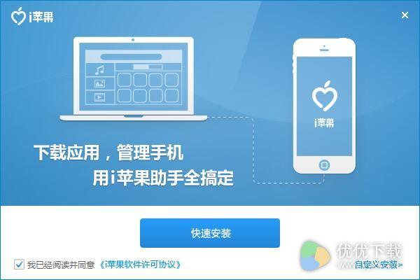 i苹果PC版(iPhone助手)v1.6.3.0 - 截图1
