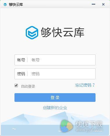 够快云库中文版 V3.0.11.0 - 截图1
