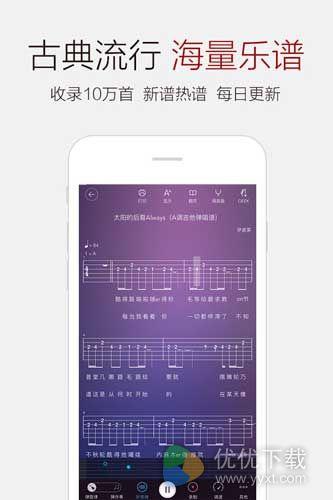 弹琴吧安卓版 v2.4 - 截图1