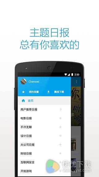知乎日报app安卓版 v2.5.4 - 截图1
