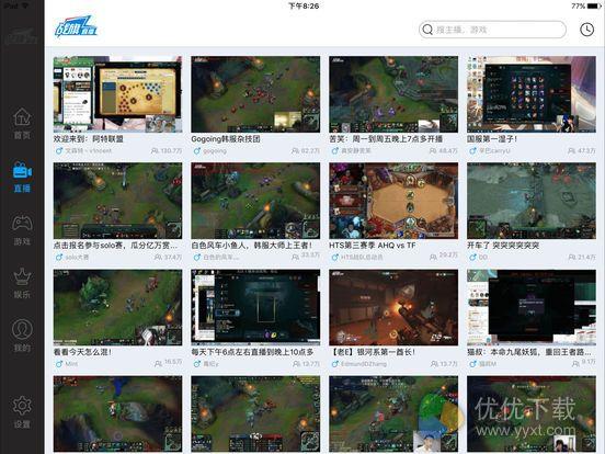 战旗TV HD版 v3.1.9 - 截图1