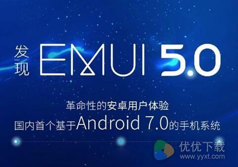华为EMUI5.0系统最新版 v1.0 - 截图1