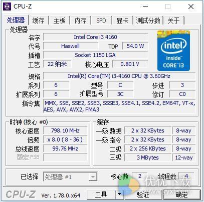 CPU-Z中文绿色版 v1.78.0 - 截图1