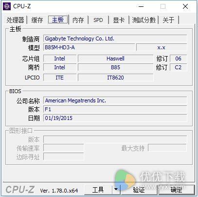 CPU-Z 64位绿色版 v1.79.0 - 截图1