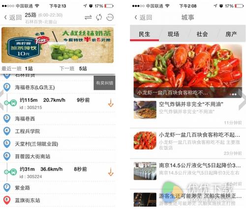 南京掌上公交安卓版 v2.3.8 - 截图1