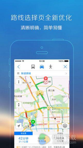 腾讯地图 for iPhone版 v6.5.1 - 截图1