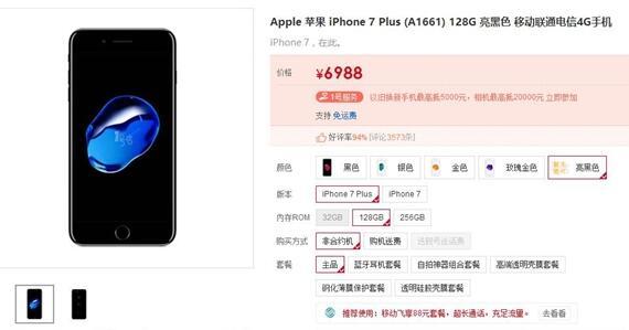 苹果7 Plus疯狂降价!