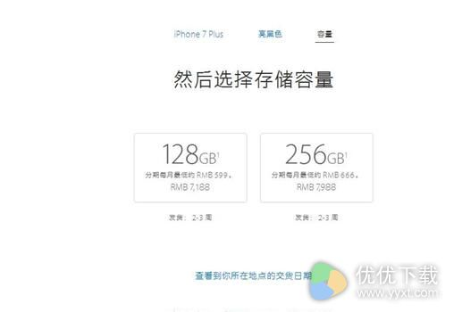 iPhone7 Plus亮黑色也降价