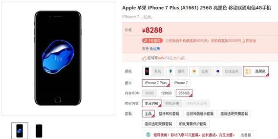 iPhone7 Plus亮黑色