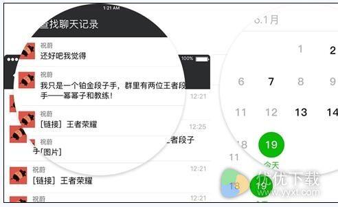 安卓微信6.3.31新功能