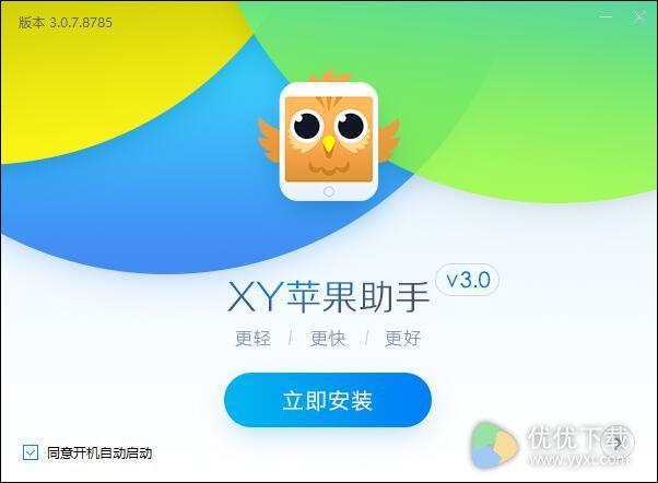 XY刷机助手正式版 v3.0.7.8785 - 截图1