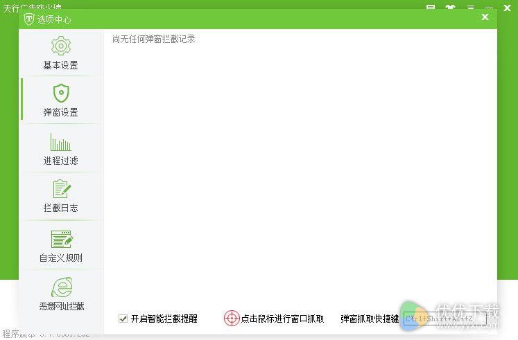 天行广告防火墙官方版 v3.8.1121.350 - 截图1