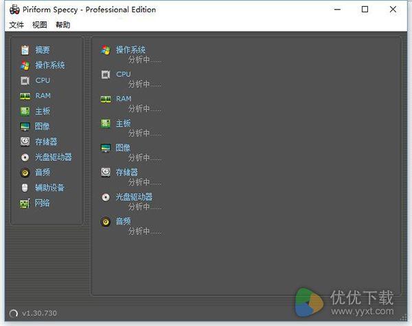 Speccy Pro中文绿色版 v1.30 - 截图1