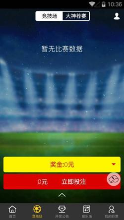 淘宝彩票安卓版 v6.2.0 - 截图1