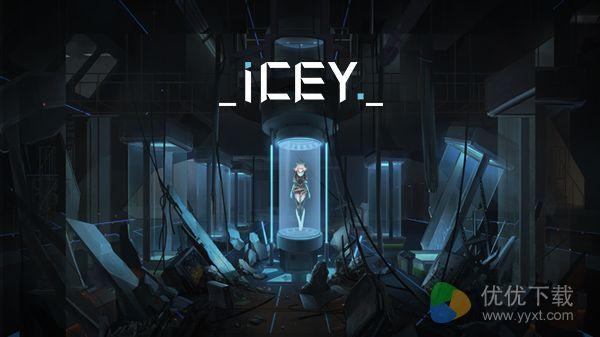 ICEY艾希安卓版 v1.0 - 截图1