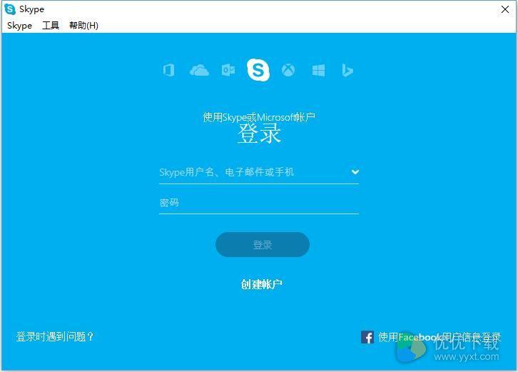 Skype去广告版 v7.31.0.104 - 截图1