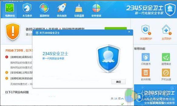 2345安全卫士增强版 V2.8.0 - 截图1