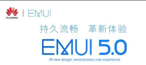 Mate8升级到emui5.0更新内容是什么