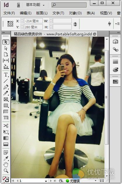 Adobe InDesign CS6中文精简绿色版 v8.0 - 截图1