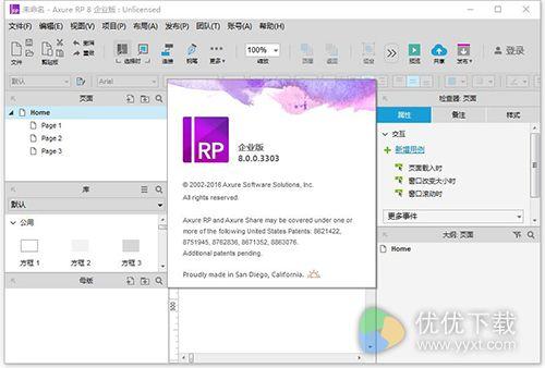Axure RP Pro汉化绿色版 v8.0.0.3333