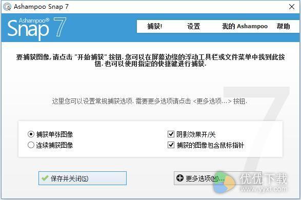 Ashampoo Snap中文版(屏幕截图工具) v7.0.10 - 截图1