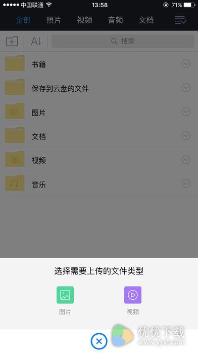 360云盘苹果版 v6.3.3 - 截图1
