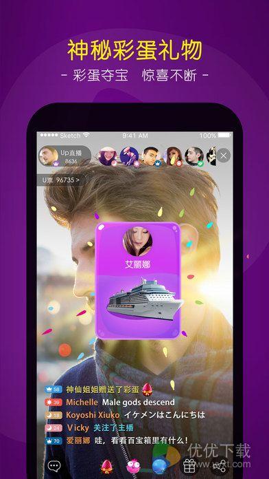 up直播app苹果版 v1.6.5 - 截图1