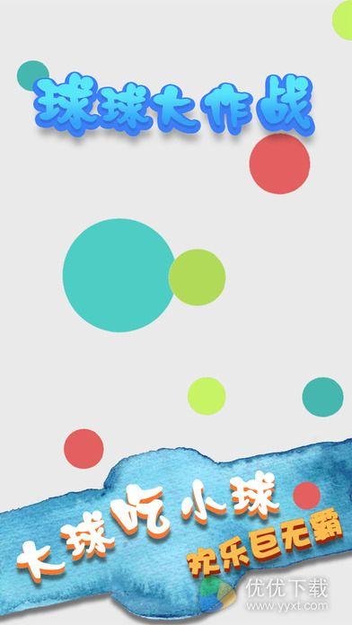 球球大作战3苹果版 v1.0.1 - 截图1