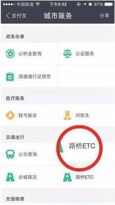 ETC卡是什么?