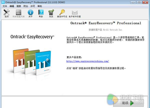 Easyrecovery个人版(易我数据恢复软件) v11.1.0.0 - 截图1