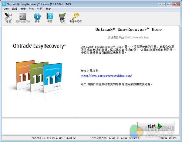 EasyRecovery mac版 v11.1.0 - 截图1