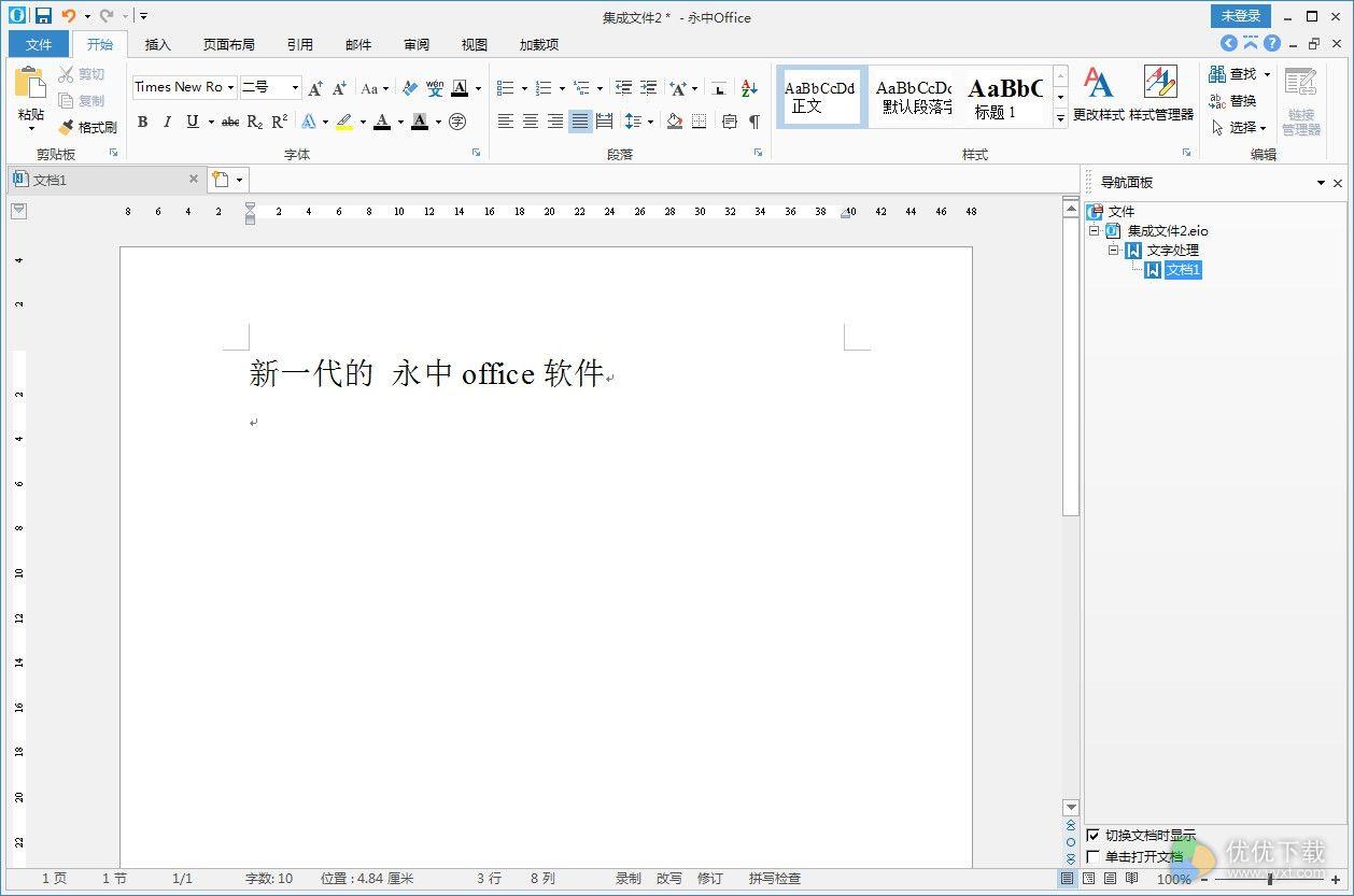 永中office2016官方版 v7.0.0286 - 截图1