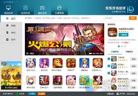 东东手游助手电脑版 v3.6.11.7375 - 截图1