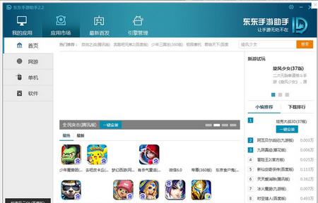 东东手游助手官方版 v3.6.11.7375 - 截图1