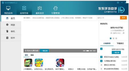 东东手游助手官方PC版 v3.6.11.7375 - 截图1